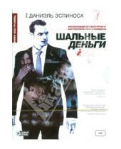Картинка к книге Дэниел Эспиноса - Шальные деньги (DVD)