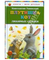 Картинка к книге Дмитриевич Константин Ушинский - Плутишка кот. Любимые сказки
