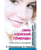 Картинка к книге Анжелика Резник Ксения, Меньшикова - Сила женской природы. Счастье быть женщиной