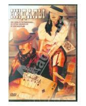 Картинка к книге Ральф Портилло - Кидалы (DVD)