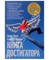 Картинка к книге Алексей Кельин Владимирович, Тимур Гагин - Книга достигатора