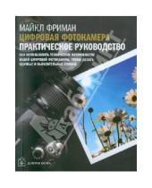 Картинка к книге Майкл Фриман - Цифровая фотокамера. Как использовать технические возможности вашей цифровой фотокамеры