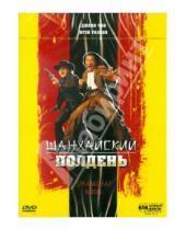 Картинка к книге Том Дей - Шанхайский полдень (DVD)