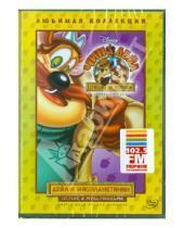 Картинка к книге Боб Замбони Джон, Кимболл - Чип и Дейл спешат на помощь: Сезон 1. Том 3 (DVD)