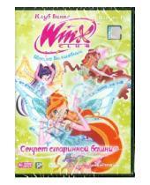 Картинка к книге Winx Club - Клуб Винкс. Школа волшебниц. Выпуск 19. Секрет старинной башни (DVD)