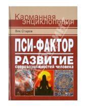 Картинка к книге Вик Спаров - Пси-фактор. Развитие сверхвозможностей человека