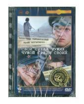 Картинка к книге Сергеевич Никита Михалков - Свой среди чужих, чужой среди своих. Ремастированный (DVD)
