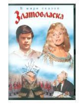 Картинка к книге Власта Янечкова - Златовласка (DVD)
