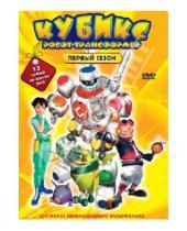 Картинка к книге Джонбам Хо - Кубикс: Робот-трансформер. Сезон 1 (эпизоды 1–13) (DVD)