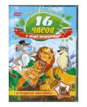 Картинка к книге 16 часов - В мире животных. Сборник мультфильмов (DVD)