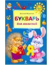 Картинка к книге Витальевич Василий Федиенко - Букварь для малышей
