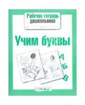 Картинка к книге Рабочая тетрадь дошкольника - Рабочая тетрадь дошкольника. Учим буквы