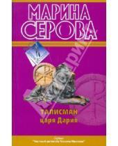 Картинка к книге Сергеевна Марина Серова - Талисман царя Дария