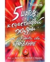 Картинка к книге Валерьевич Андрей Ушков - 5 шагов к счастливой жизни, или Как найти свое призвание