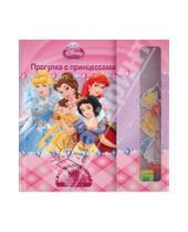 Картинка к книге Книжка с настольной игрой - Прогулки с принцессами. Книжка с настольной игрой