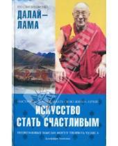 Картинка к книге Джеффри Хопкинс Далай-Лама, - Искусство стать счастливым
