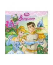 Картинка к книге Книжка-мозаика - Веселая книжка-мозаика: Золушка