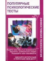 Картинка к книге Эффективная психология - Популярные психологические тесты