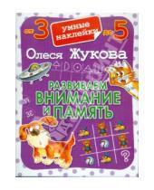 Картинка к книге Станиславовна Олеся Жукова - Развиваем внимание и память