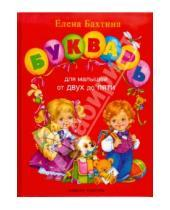 Картинка к книге Николаевна Елена Бахтина - Букварь для малышей от 2 до 5