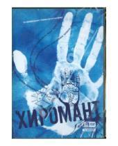 Картинка к книге Сергей Кириенко - Хиромант. Переиздание (DVD)