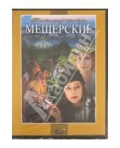 Картинка к книге Борис Яшин - Мещерские (DVD)