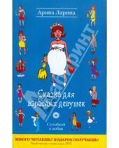 Картинка к книге Арина Ларина - Сказка для взрослых девушек
