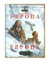 Картинка к книге Агнешка Холланд - Vintage Original. Европа, Европа (DVD)