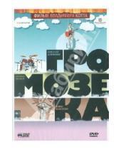 Картинка к книге Владимир Котт - Громозека (DVD)