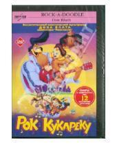 Картинка к книге Дон Блат - Рок Ку-ка-ре-ку (DVD)