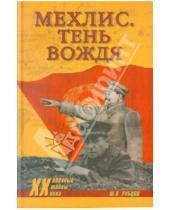 Картинка к книге Викторович Юрий Рубцов - Мехлис. Тень вождя