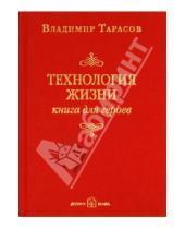 Картинка к книге Константинович Владимир Тарасов - Технология жизни: Книга для героев