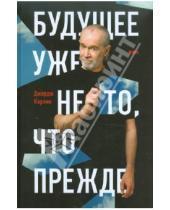 Картинка к книге Джордж Карлин - Будущее уже не то, что прежде