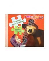 Картинка к книге Книжка-мозаика - Позвони мне, позвони! Маша и Медведь. Книжка-мозаика