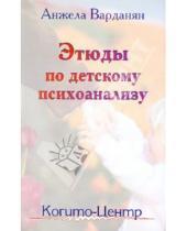 Картинка к книге Анжела Варданян - Этюды по детскому психоанализу