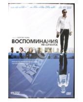 Картинка к книге Бейлли Уолш - Воспоминания неудачника (DVD)