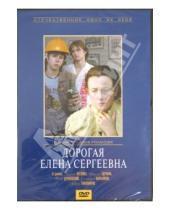 Картинка к книге Александрович Эльдар Рязанов - Дорогая Елена Сергеевна (DVD)