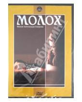 Картинка к книге Николаевич Александр Сокуров - Молох (DVD)