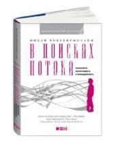 Картинка к книге Михай Чиксентмихайи - В поисках потока. Психология включенности в повседневность
