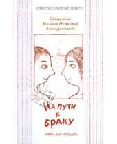Картинка к книге Анна Данилова Михаил, Немнонов - На пути к браку. Книга для молодых