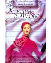 Картинка к книге Марк Криницкий - Женщина в лиловом: Роман