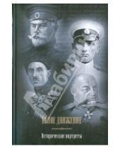 Картинка к книге Сергеевич Андрей Кручинин - Белое движение. Исторические портреты