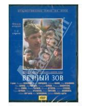 Картинка к книге В. Усков В., Краснопольский - Вечный зов. Фильм 2. Серии 1-2 (DVD)