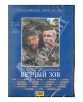 Картинка к книге В. Усков В., Краснопольский - Вечный зов. Фильм 2. Серии 3-4 (DVD)
