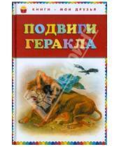 Картинка к книге Книги - мои друзья - Подвиги Геракла