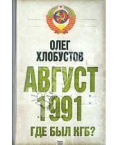 Картинка к книге Максимович Олег Хлобустов - Август 1991 г. Где был КГБ?