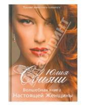 Картинка к книге Викторовна Юлия Свияш - Волшебная книга настоящей женщины. Книга 5