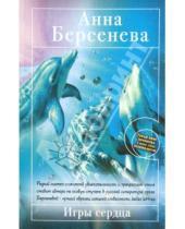 Картинка к книге Анна Берсенева - Игры сердца
