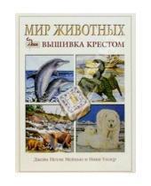 Картинка к книге Ники Уилер Нетли, Джейн Мейхью - Мир животных: вышивка крестом