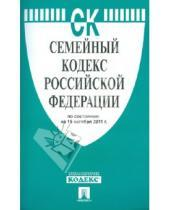 Картинка к книге Законы и Кодексы - Семейный кодекс РФ по состоянию на 15.10.2011